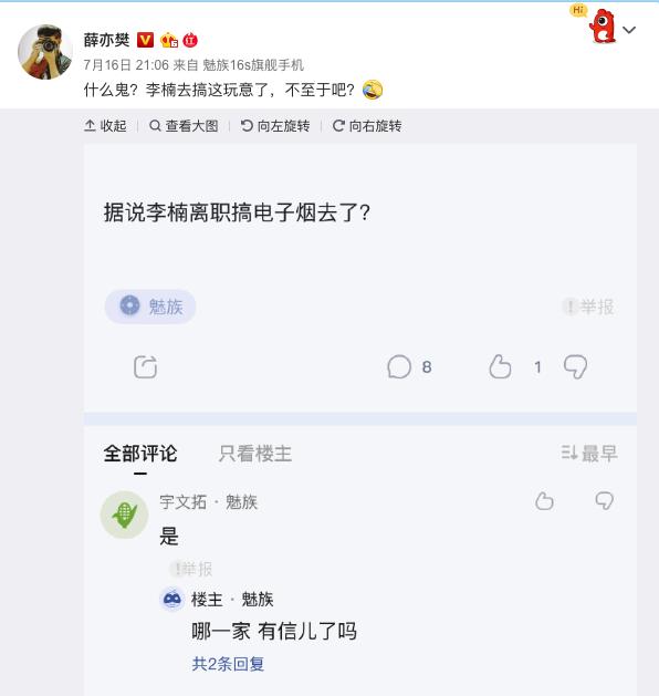 網傳李楠從魅族離職