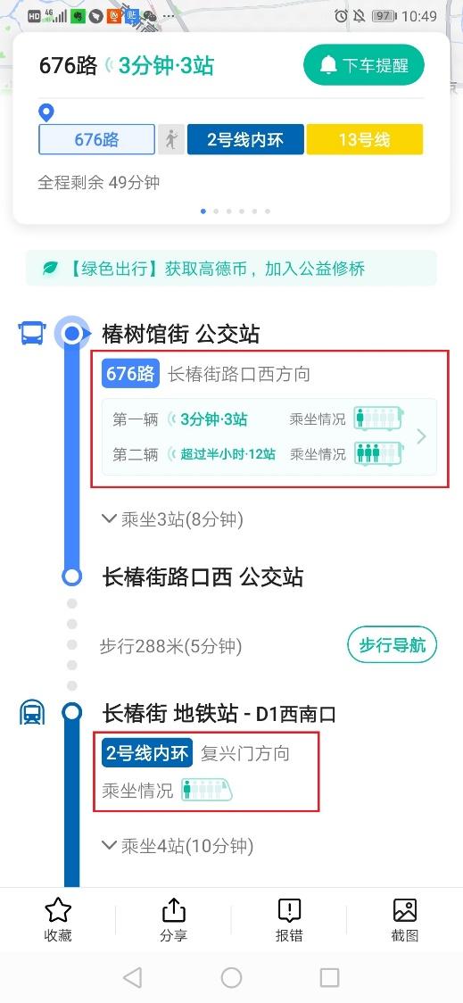 """高德地图上线""""返程直通车""""一站式服务 可实时查看公交满载客流"""