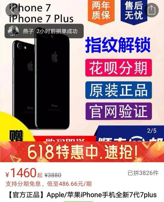 千元iPhone组装机猫腻大 国行正品iPhone内幕为何?