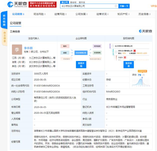 京东云计算在长沙成立新公司 注册资本3000万人民币--九分网络
