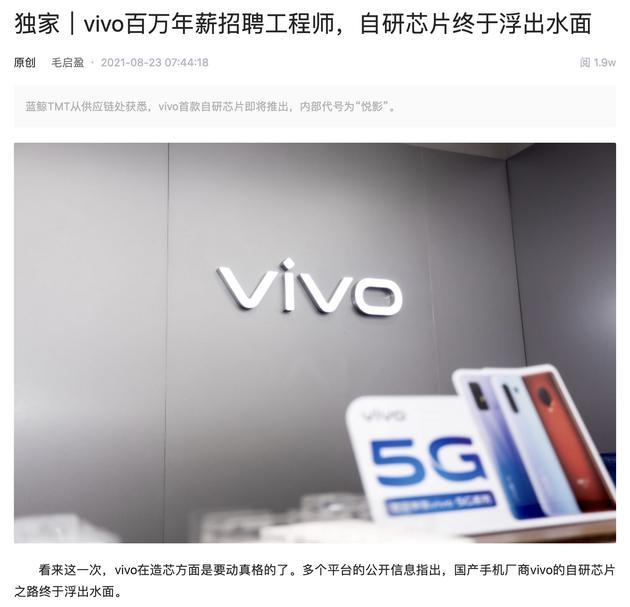 vivo芯片研发职位薪酬曝光 还有多个与芯片制造相关商标注册信息