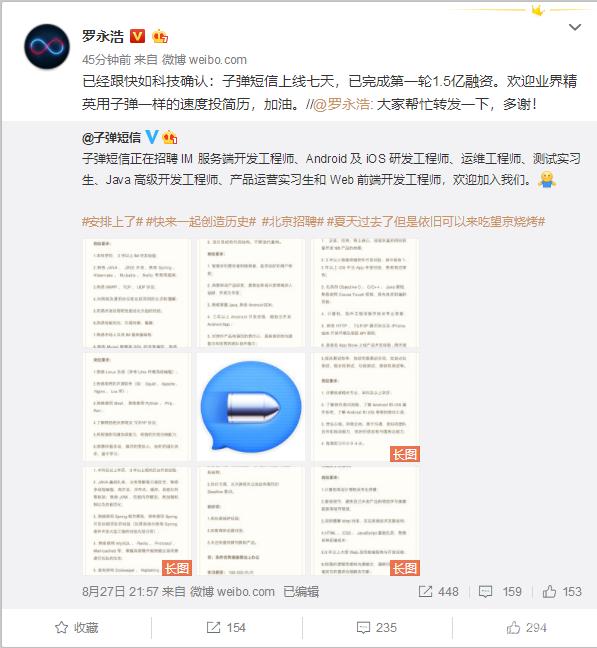 罗永浩在微博上透露快如科技已完成第一轮1.5亿融资。