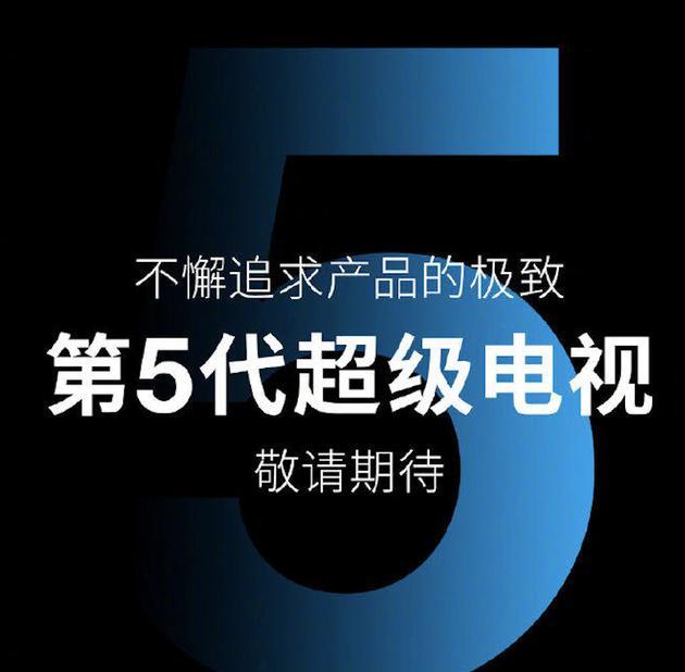 乐融将在年内发布乐融Letv第五代超级电视 新品将不浮夸