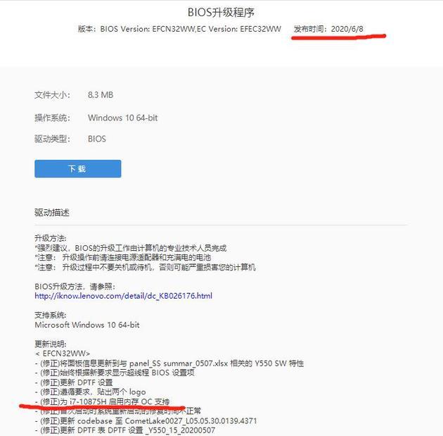 ▲6月8日发布的BIOS升级内容中包括i7-10875H处理器相关问题