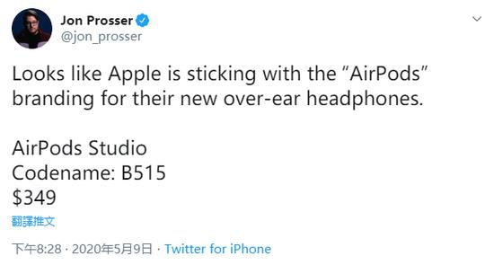 """苹果头戴式耳机将被命名为""""AirPods Studio"""" 内部代号为""""B515"""""""