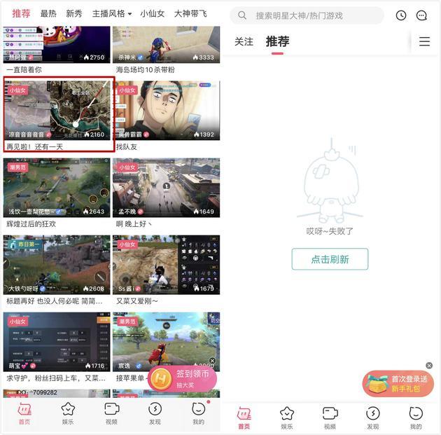 触手直播App正常首页(左)与当前页面