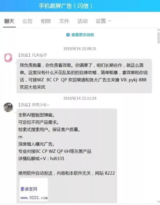 在有关闪信渠道销售的QQ群上,一些渠道商公然表示,可以发送包含博彩、棋牌等内容的霸屏广告。