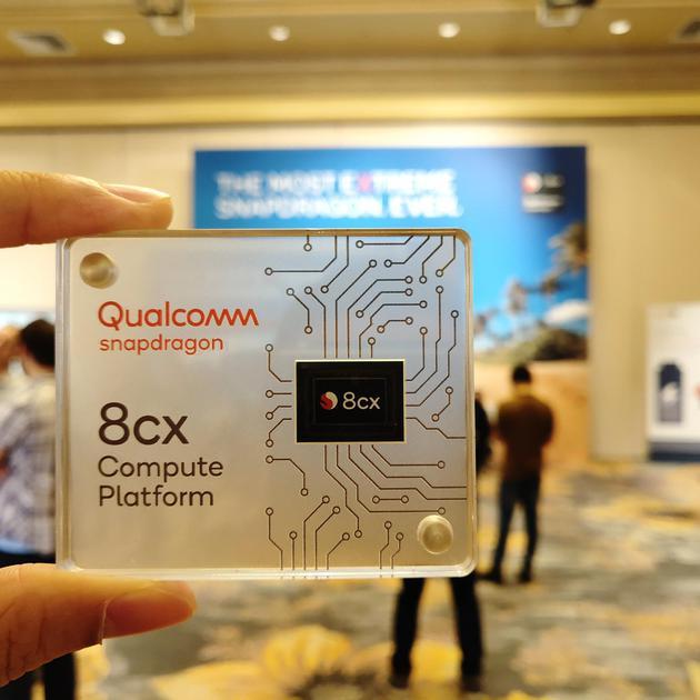 骁龙8cx电脑平台