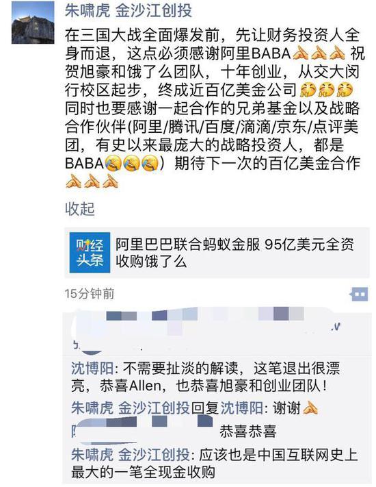 阿里收购饿了么是中国互联网最大全现金收购
