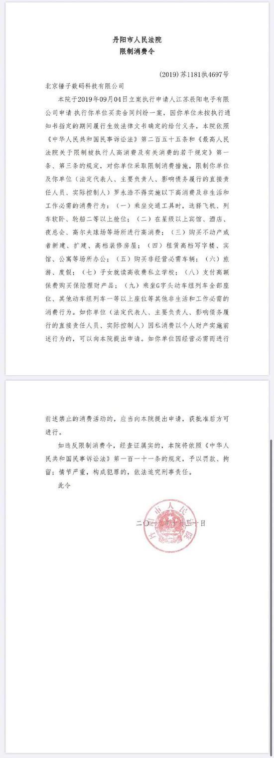 罗永浩被法院限制消费:不得选择飞机二等以上舱位的照片 - 2