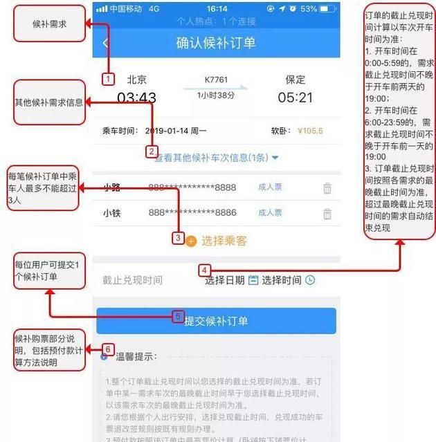 (12306挑交候补订单图解)