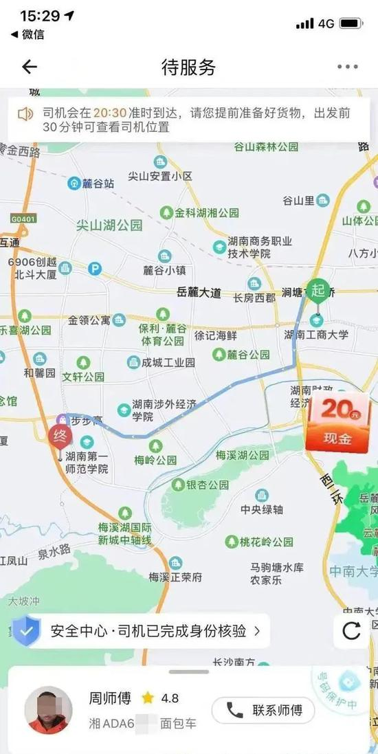 23岁女孩网约车搬家途中跳车身亡!家属:涉事司机已被释放