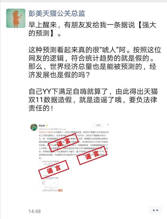 网友质疑双11数据造假?天猫相关负责人:造谣要负法律责任