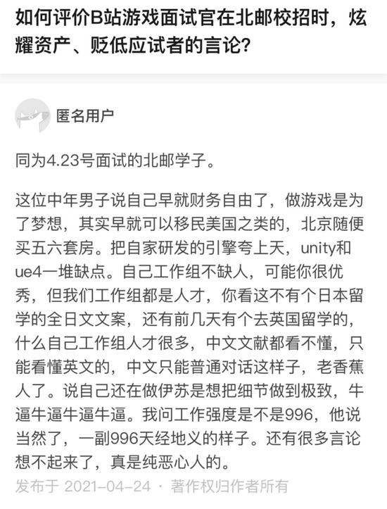 B站面试官被指炫耀身价过亿、歧视面试者,面试官回应的照片 - 3