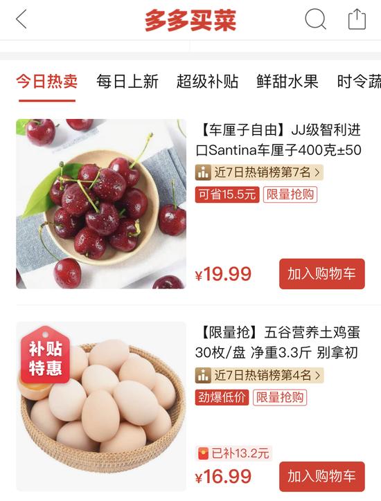 多多买菜上的价格