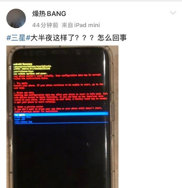 用户反馈三星手机系统崩溃