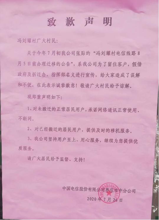 中国电信一分公司致歉:线路迁移系为留住客户 假借政府等进行宣传