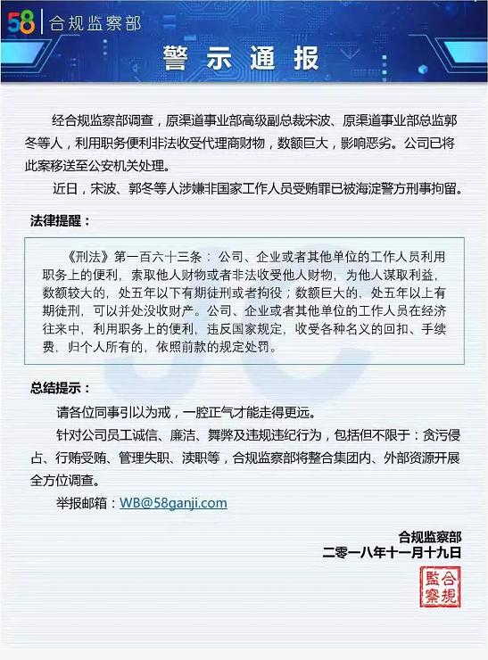 58同城原高级副总裁宋波、总监郭冬涉嫌受贿被刑拘