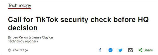 英议员:不反对TikTok在英设总部 但有个前提