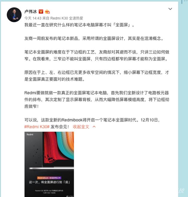 卢伟冰发微博