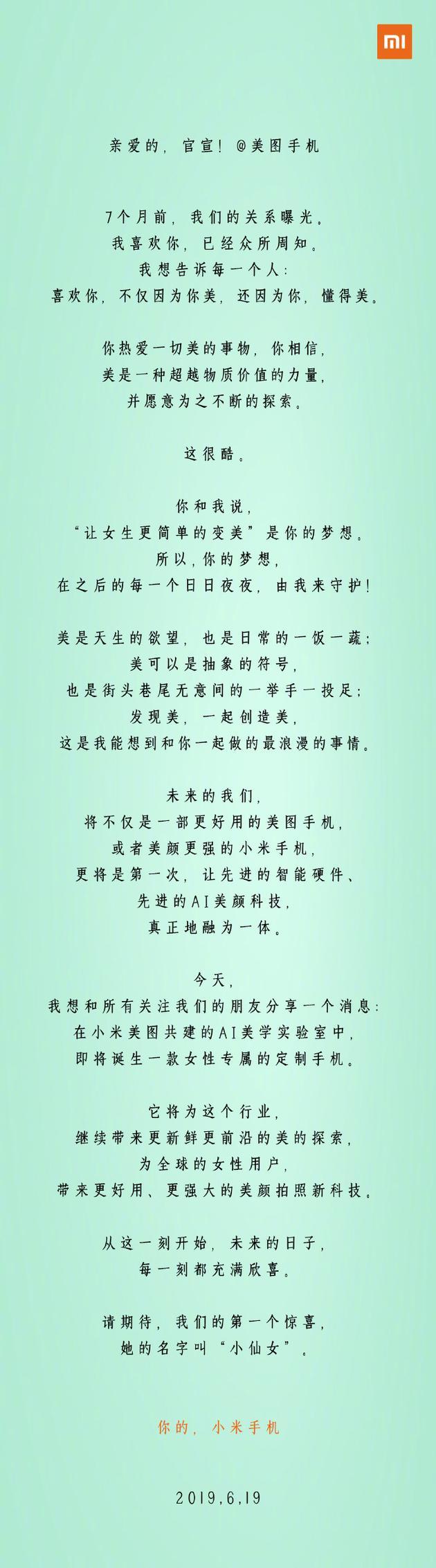 """小米将联合美图推女性定制手机 代号""""小仙女"""""""