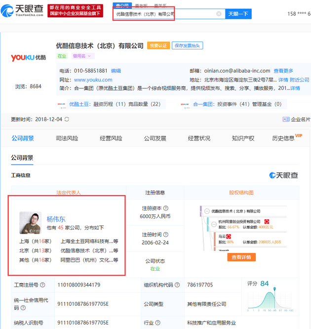 一位阿里巴巴内部人士对记者透露,杨伟东的经济问题与娱乐圈补税没有关系。