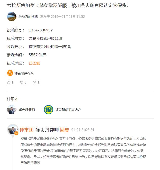 网易考拉再次发表声明:加拿大鹅二次鉴定所售商品为正品