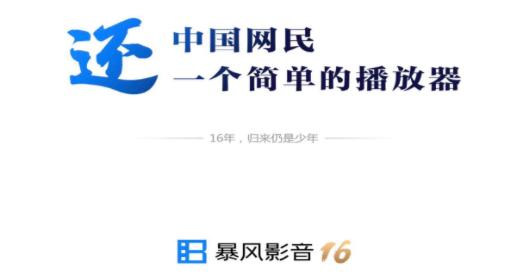 """暴风影音发布新品""""暴16"""":启动速度提升2.4倍"""
