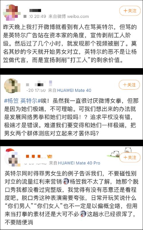 """英特尔找杨笠宣传引发""""性别对立""""骂战 相关内容被下架的照片 - 13"""
