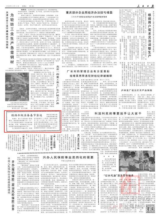1980年1月11日《人民日报》第二版 来源:人民网