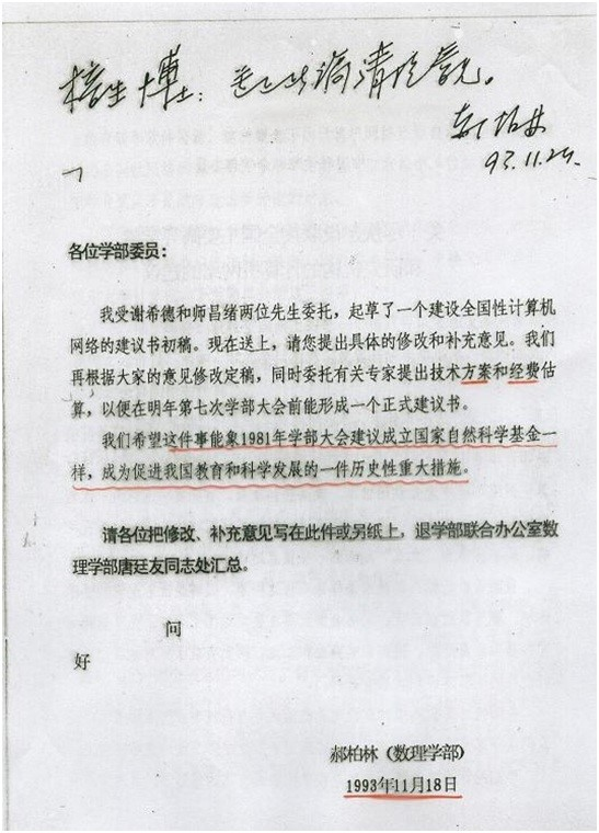 """早期使用电子邮件的科学家向国家提出""""建设全国性的计算机网络""""的建议书(许榕生保存的信件)"""