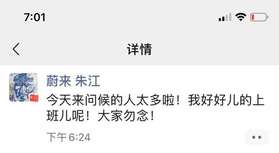 蔚来汽车朱江回应被传离职传闻:我好好儿的上班儿呢!