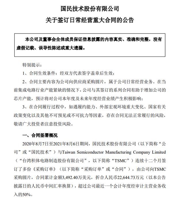 國民技術:與臺積電累計簽訂2.26億元采購訂單