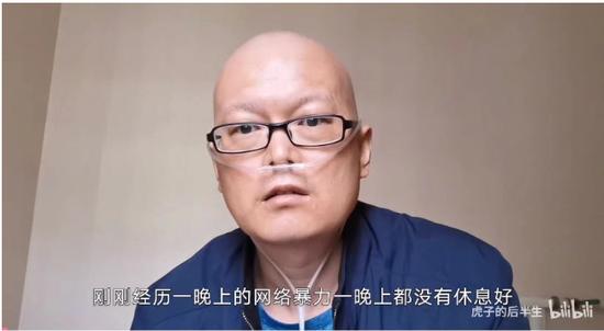 ▲B站抗癌UP主被质疑卖惨骗钱