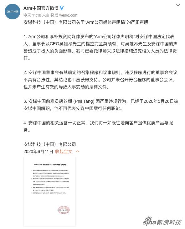 安谋中国第二封声明