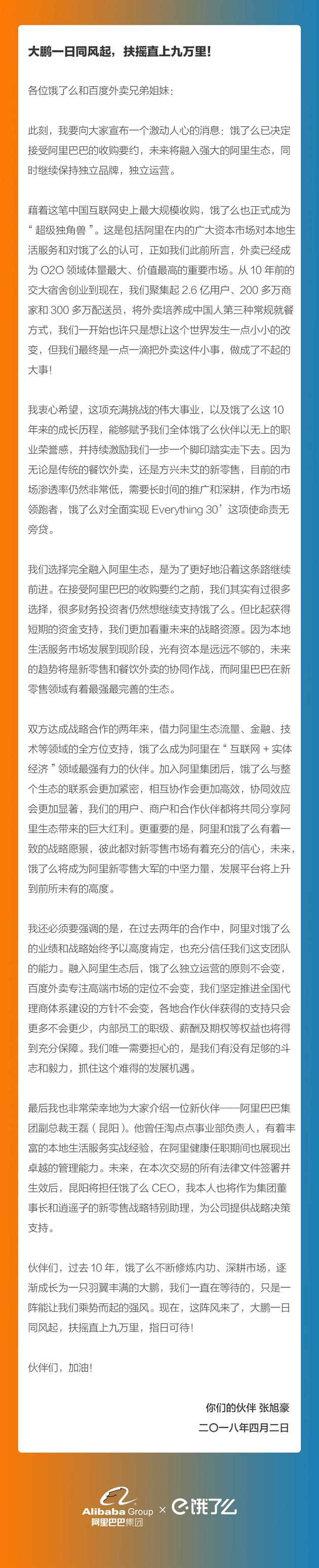 张旭豪称饿了么未来将融入强大的阿里生态 同时继续保持独立品牌