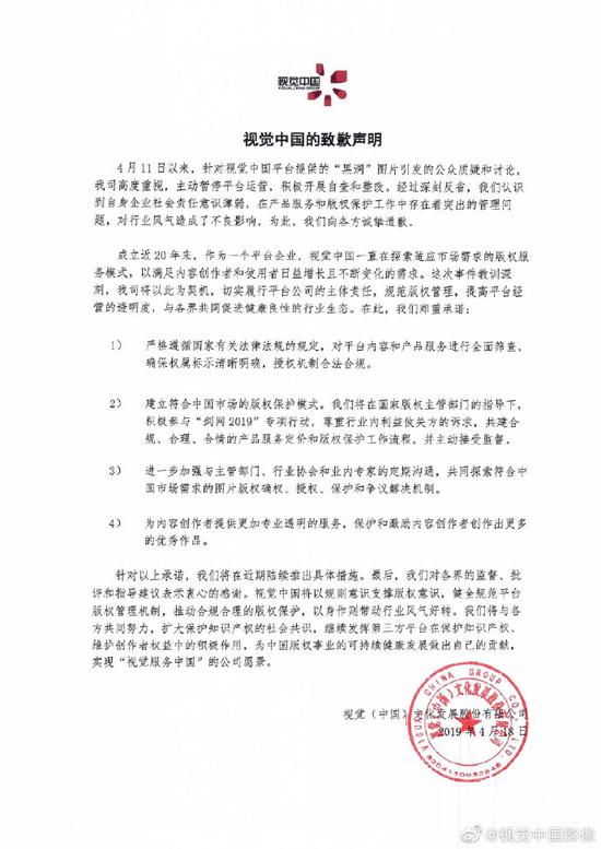 视觉中国承诺建立版权保护 筛查平台内容和产品服务