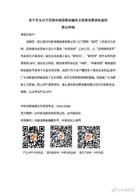 中邮钱包警示声明 来源:中邮钱包官方微博