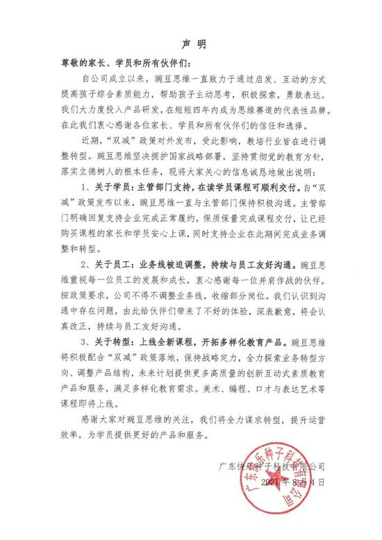豌豆思维回应暴力裁员:业务线调整,部分岗位收缩