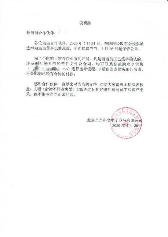 李国庆向合作伙伴发函:夫妻纠纷不影响正常经营