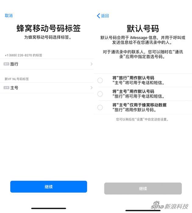 目前的双卡双待需要设定上网或主叫号码