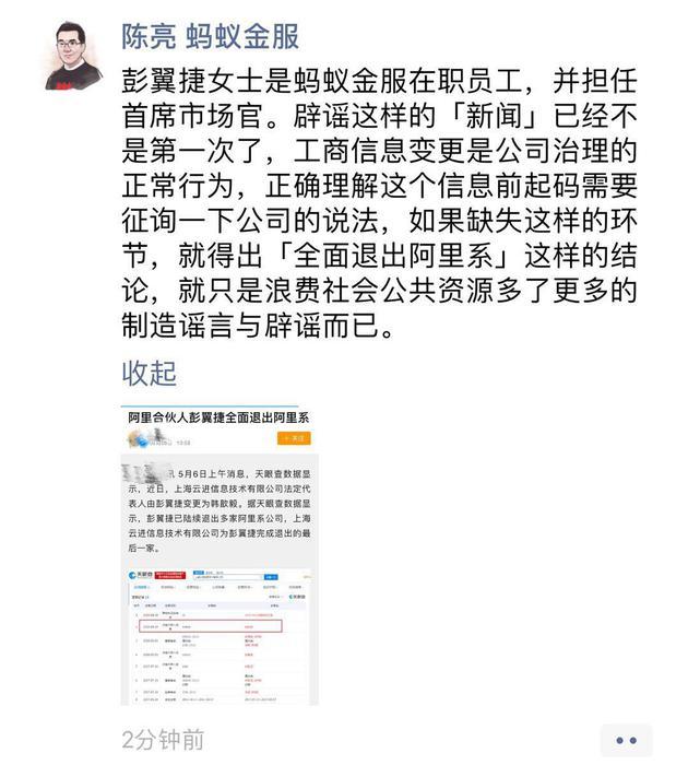 """蚂蚁金服副总裁陈亮辟谣""""彭翼捷推出阿里系"""""""