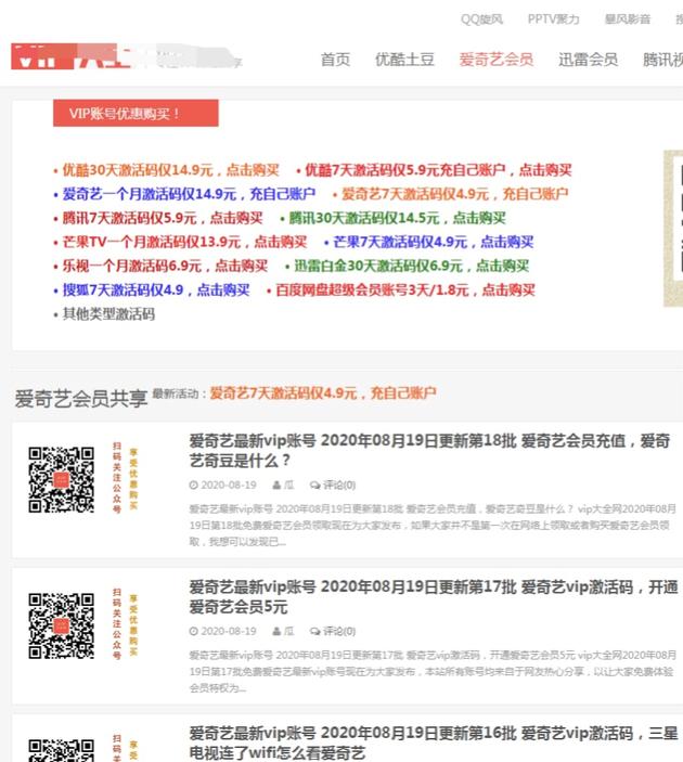 一共享会员网站的首页截图。