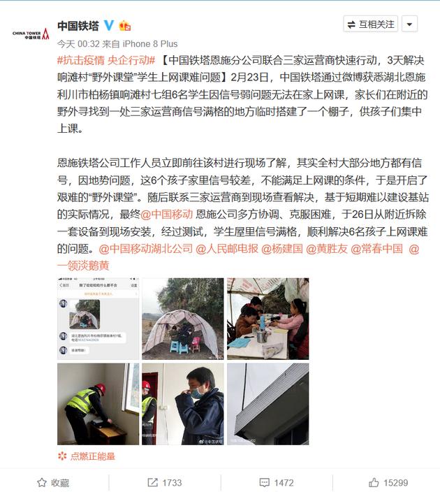 中国铁塔:已顺利解决6名学生因信号弱无法在家上网课问题