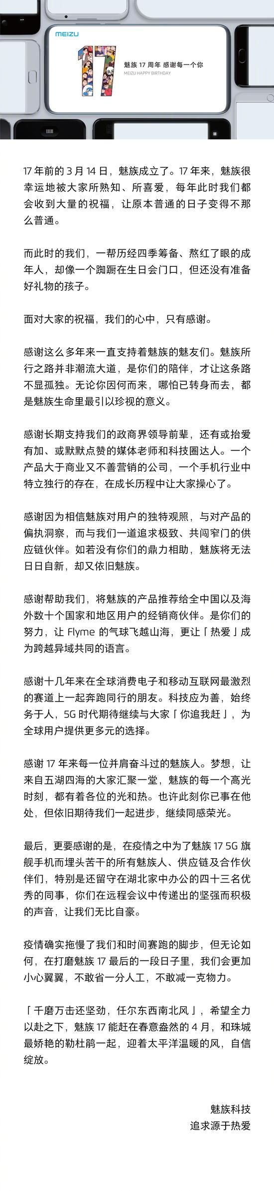 魅族迎来17周年庆 4月将发布新5G手机魅族17