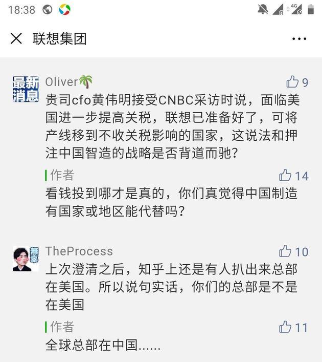 """联想回应""""搬出中国"""":看钱投到哪里才是真的"""