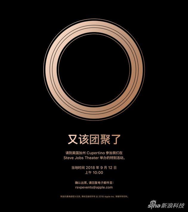 新浪科技收到的中文版邀请函