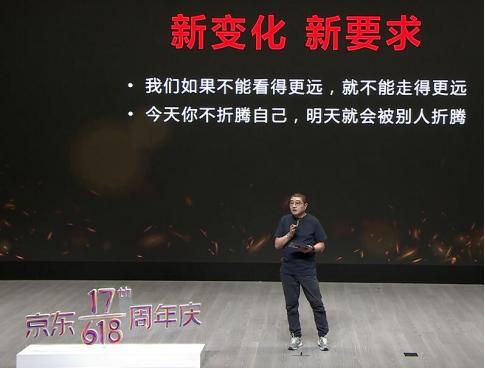 徐雷在2020年京东零售618誓师大会上发表演讲 图源:京东
