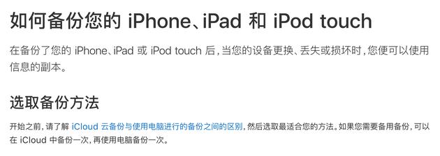 苹果官网的备份教程