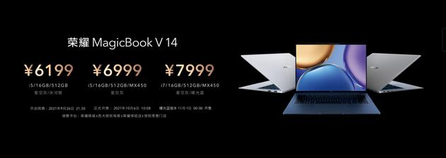 荣耀发布MagicBook V 14等多款智慧新品 多设备互联引领智慧新体验